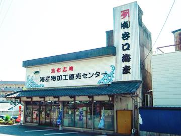 さかなちゃん志布志店
