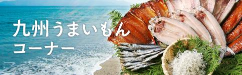 九州うまいもんコーナー