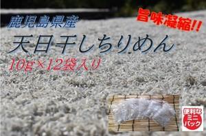 鹿児島県産天日干しちりめん  毎日のカルシウム補給に便利!!